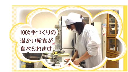 調理の様子100%手づくりの温かい給食がたべられます