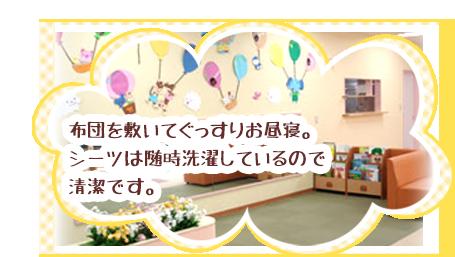 室内の様子、清潔な環境でぐっすりお昼寝ができます