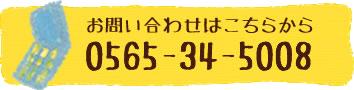 電話番号0565345008