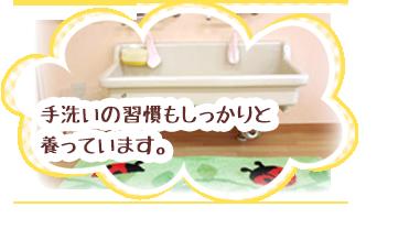 室内の様子、手洗いの習慣も養っています